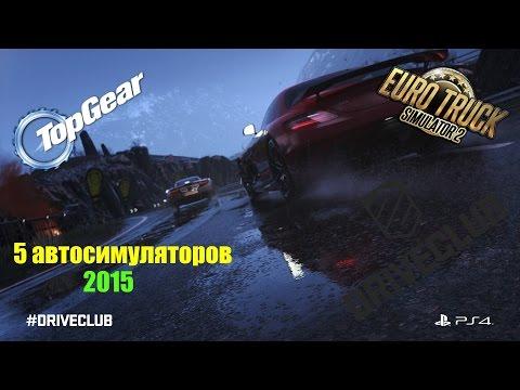 ТОП 5 Автосимуляторов
