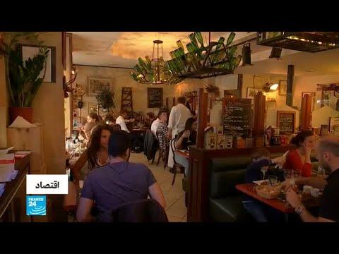 العرب اليوم - أصحاب المطاعم يضغطون على الحكومة الفرنسية