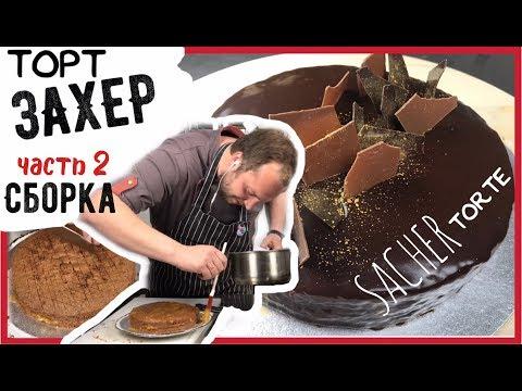 👌Как приготовить торт Захер  (Часть 2-я) 👌 Сборка  SacherTorte - мастер класс