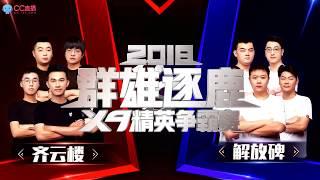 【群雄逐鹿】齐云楼 VS 解放碑(天科组 决赛)