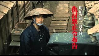 『柘榴坂の仇討』TVスポット