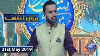 Shan e Iftar - Shan e Aslaaf - (Hazrat Ibrahim (AS) Ko Aag Main Dalne Ka Waqia) - 21st May 2019