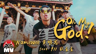 Namewee黃明志 & 911玖壹壹 - OH MY GOD! (電影版 Official Music Video)
