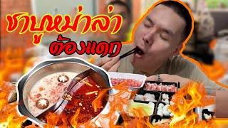 พ่อเอื้อใจกล้า ep13 - ชาบูหม่าล่าโคตรอร่อย ไปแดก!!