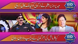 Afzal Nirgoli Ko Eid Par PM Ki Achanak Call Agayi   Best Performance   Mazaaq Raat Eid Special