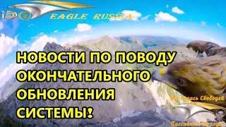 IDIEagle Russia - НОВОСТИ ПО ПОВОДУ ОКОНЧАТЕЛЬНОГО ОБНОВЛЕНИЯ СИСТЕМЫ!
