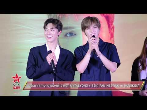 บรรยากาศงานแถลงข่าว NCT U (TAEYONG x TEN) FAN MEETING in BANGKOK