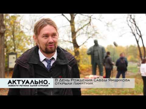 Актуально Псков / 08.10.2020