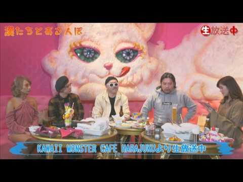 漢 a.k.a GAMIがDABOとHARAJUKU MONSTER CAFEに出没!二人のビーフの経緯についてを今だからさらけ出す!
