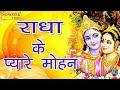 Radha Ke Pyare Mohan    राधा के प्यारे मोहन     Krishna Hit Bhajan