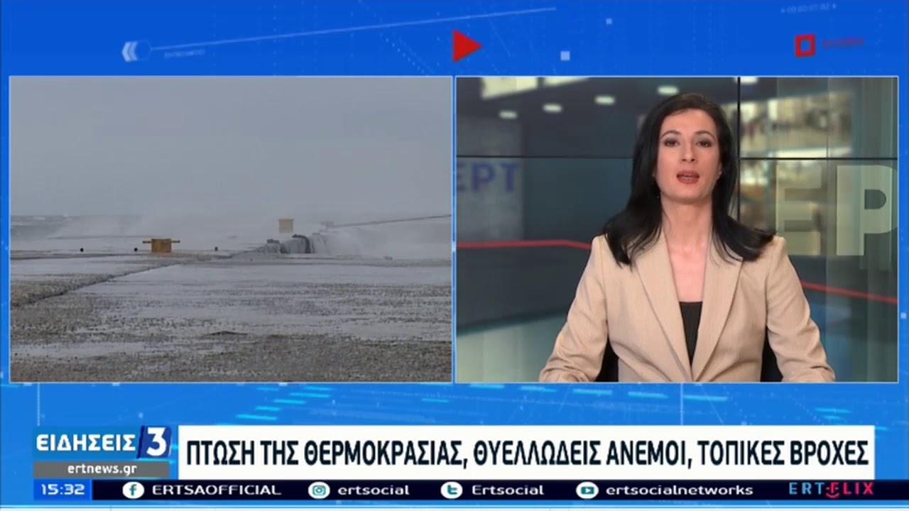 Καιρός: Έρχεται ψυχρή σιβηρική εισβολή με κάθετη πτώση της θερμοκρασίας   28/02/2021   ΕΡΤ