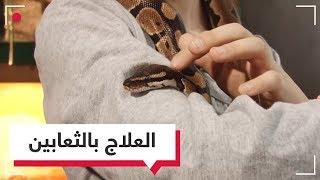 هل تريد أن تتعالج من أمراضك؟ ربما تناسبك العلاج بالثعابين! | RT Play