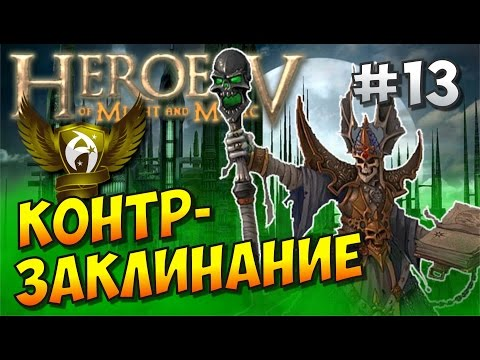 Смотреть видео герои меча и магии онлайн