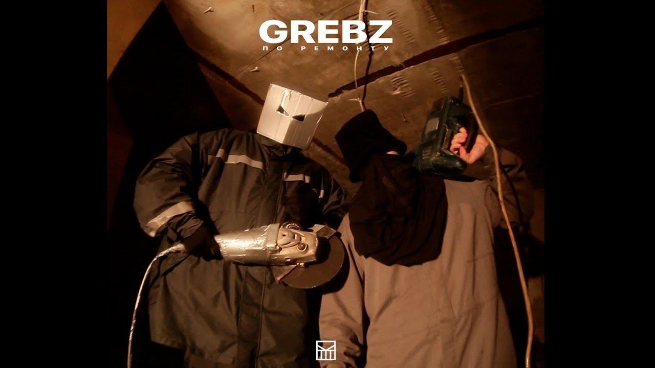Grebz — По ремонту