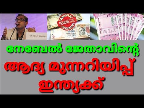 Nobel laureate Abhijith Singh | malayalam news | national news