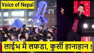 Exclusive - Voice of nepal को लाईभ मै लफ*डा , कुर्सी हाना*हान ! राजु लामाले यसो भने