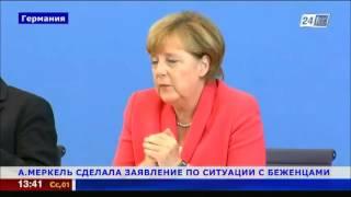 Ангела Меркель сделала заявление по ситуации с беженцами