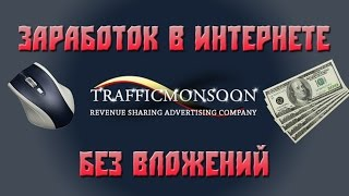 Заработок без вложений в Trafficmonsoon