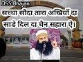 DSS BHAJAN   Sacha Sauda Tara Akhiyan Da   Saint Dr. MSG  Ruhani Sangam video download