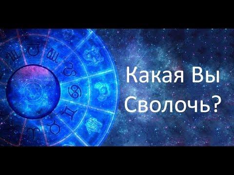 Какая вы сволочь по знаку Зодиака? Мнение астрологов.