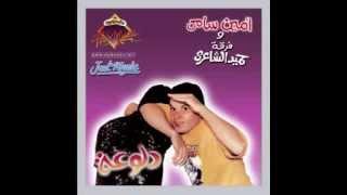 تحميل اغاني Ameen Sami - Eshmena I أمين سامي - إشمعنى MP3