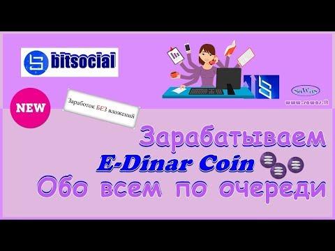 BitSocial - БЕЗ ВЛОЖЕНИЙ: Зарабатываем E-Dinar Coin. Обо всем по очереди. Обзор, 16 Марта 2019