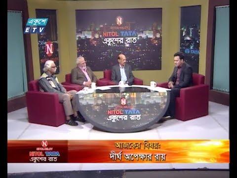 Ekusher Raat || দীর্ঘ অপেক্ষার রায় || আবুল কালাম আজাদ- প্রধান সম্পাদক ও ব্যাবস্থাপনা পরিচালক, বাসস || নিজাম উদ্দিন আহমদ- সিনিয়র সাংবাদিক || রুহিন হোসেন প্রিন্স- সম্পাদক, বাংলাদেশ কমিউনিস্ট পার্টি (সিপিবি) || 21 January 2020 || ETV Talk Show