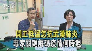 【TVBS新聞精華】20200129開工低溫怎抗武漢肺炎? 專家關鍵解碼疫情何時退