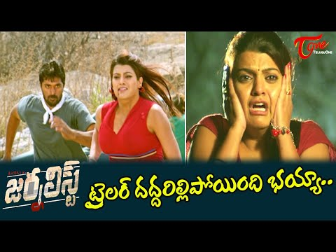 Journalist Telugu Movie Action and Emotional Trailer | Ramki | K.Mahesh |  TeluguOne Cinema