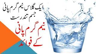 Pani Ke Fayde   -   نیم گرم پانی کے فوائد