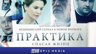 Практика - Серия 38 (1080p HD)