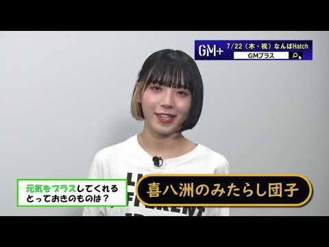 【GM+】PEDROメッセージ動画到着!
