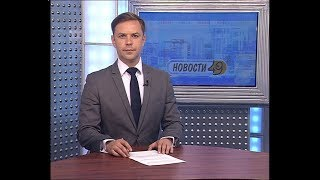 """Новости Новосибирска на канале """"НСК 49"""" // Эфир 06.07.17"""