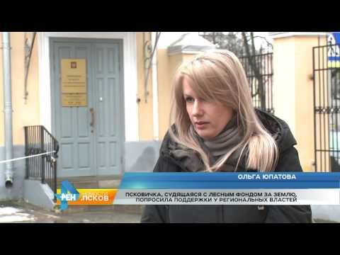 Новости Псков 21.02.2017 # Спорные земли в Покрутище. Продолжение.