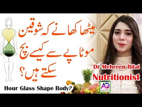 Weight loss diet plan for hour glass body shape by Dr Mehreen Bilal Nutritionist | AQ TV