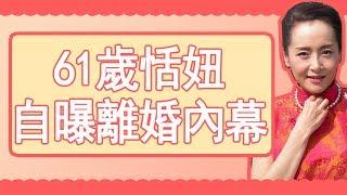61歲恬妞自曝離婚內幕,與萬梓良結婚4年離婚,離婚30年不再嫁
