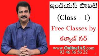 ఇండియన్ పాలిటి (Class - 1) | Indian Polity Classes in Telugu | Kalyan Sir OnlineIAS.com