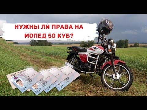 Можно ли ездить без прав на мопеде / скутере 50 куб. Сколько будет штраф