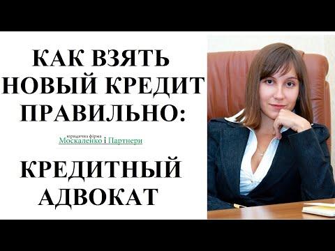 На что обращать внимание когда берешь кредит - адвокат Москаленко А.В.