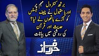 Harf e Raaz With Orya Maqbool Jan | Full Program | 05 December 2018 | Neo News
