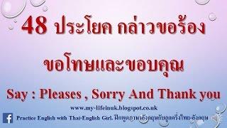 ฝึกพูดประโยคภาษาอังกฤษ Say: Please, Sorry & Thank you.