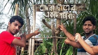 Journey to Chera Dip | Who lives in Chera Dip? | Saint Martin Island | Labib Ittihadul