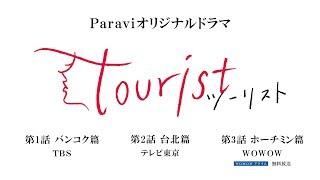 TBS・テレビ東京・WOWOW3局横断Paraviオリジナルドラマ「tourist」90秒番宣映像