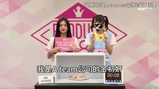 [中字]《PRODUCE48》恐怖箱:後藤萌咲vs金初妍