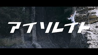 """山崎あおい """"アイソレイト"""" Teaser"""