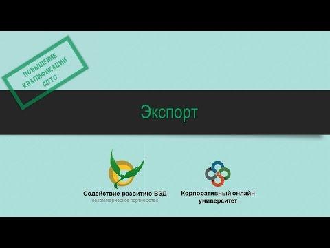 Таможенная процедура «Экспорт» (ЭК 10)