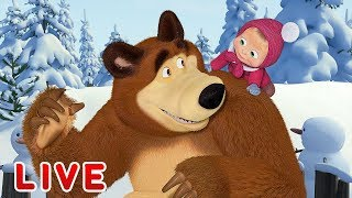 Masha and the Bear 🎬☃️ LIVE STREAM ☃️🎬 Cartoon live best episodes