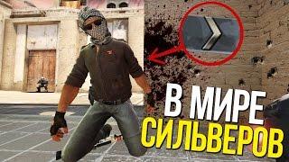 В МИРЕ СИЛЬВЕРОВ #14 | CS:GO