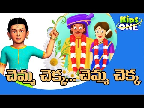 Chemma Chekka | Telugu Rhymes collection
