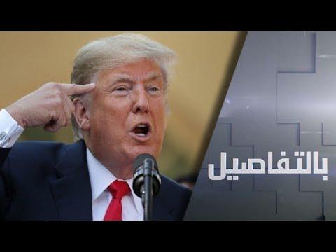 العرب اليوم - شاهد:تحرك أميركي لتكبيل دونالد ترامب عسكريًا